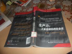 生产力:工业自动化的社会史 (正版现货)