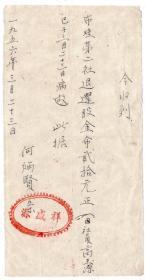 股票债卷类-----1956年云南省昆明市