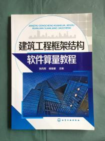 建筑工程框架结构软件算量教程