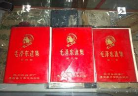 毛泽东选集 1.3.4.三本合售 杭州红旗伞厂特制封面版