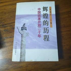 辉煌的历程:中国改革开放二十年