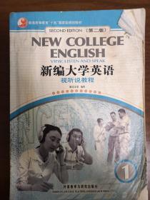 新编大学英语视听说教程1(第2版)/普通高等教育十一五国家级规划教材