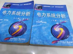 """电力系统分析.第三版.上下册:普通高等教育""""九五""""国家级重点教材"""
