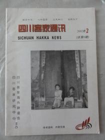 四川客家通讯(2002年2期)客家人定居东山的原因、三河场的三都司庙等内容