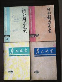 (河北)群众文艺四册,合售21元