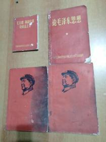 4册合售:毛主席·林副主席论政治工作、论毛泽东思想、东方红文选之三、最伟大的思想·最光辉的榜样(一)