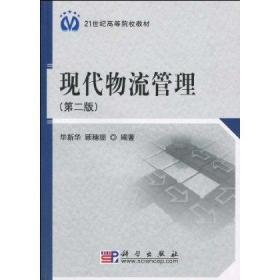 现代物流管理(第2版)/21世纪高等院校教材 正版 毕新华 9787030216588