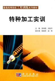 特种加工实训 正版 李海艳,刘世平  9787030250711