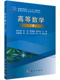 高等数学(下册) 正版 张志海  9787030448293