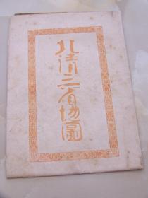 《北清三省地图》明治28年  1895年出版 新爱知附录 53*39cm
