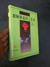 正版精装本》教师体态语言艺术 庄锦英_山东教育出版社 9787532816071