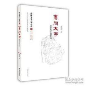 书同文字:汉字与中国文化(中国文化二十四品系列图书)