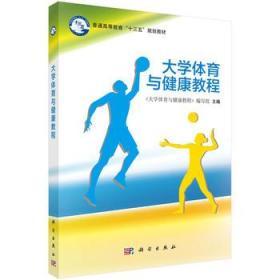 大学体育与健康教程 正版 张雪临 9787030537881