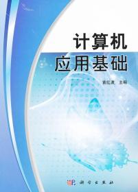 计算机应用基础 正版 黄红波  9787030320766