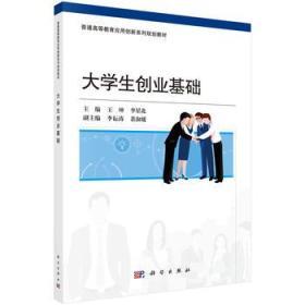 大学生创业基础 正版 王坤,李星北 9787030558671