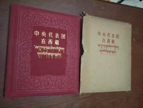 中央代表团在西藏【布面精装本12开 品好】中 藏文对照