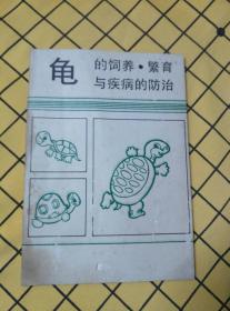 龟的饲养·繁育与疾病的防治