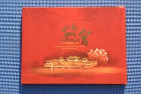 故宫经典文物邮票专册邮票一套、首日戳明信片一套