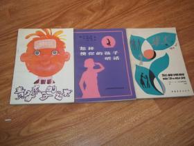 (美)P.伍德 B.斯考兹:怎样使你的孩子听话  (苏)巴什基洛娃:怎样理解孩子的心灵  (日)多湖辉:责备孩子的艺术 (共三册 合售)(三本书均为世界教育大家作品,适合所有父母学习参考)