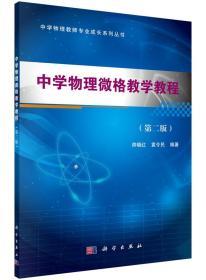 中学物理微格教学教程(第二版) 正版 帅晓红,袁令民 9787030449306