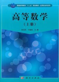 高等数学(上册) 正版 徐玉民,于新凯  9787030321305