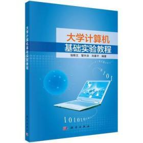 大学计算机基础实验教程 正版 骆斯文,黎升洪,刘喜平 9787030557322