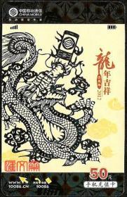中国移动通信-壬辰年【2012龙年吉详】黑龙腾飞,中国移动专家手机充值卡,原面值50元