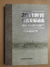 2011世界商务发展动态