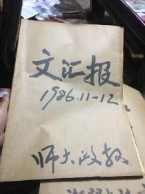 文汇报1986年11月-12月(原版合订)