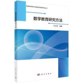 数学教育研究方法 正版 叶立军 9787030546425