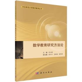 数学教育研究方法论/华东师范大学数学教育丛书 正版 李士W 9787030432445