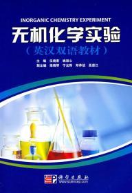 无机化学实验(英汉双语教材) 正版 伍晓春,姚淑心 9787030283221