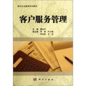 客户服务管理(现代企业管理系列教材) 正版 曹宗平,罗燕,叶小梅  9787030303042