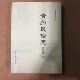 青州民俗志-南张楼卷