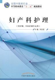 妇产科护理 正版 刘志宏  9787513224994