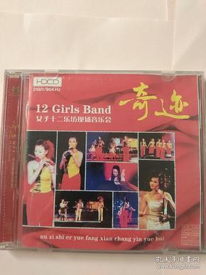 女子十二乐坊现场音乐会《奇迹》音乐唱片光碟