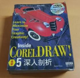 微机新软件系列丛书:CorelDRAW! 5深入剖析