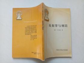 外国法律文库 论犯罪与刑罚