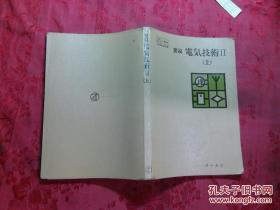 日本日文原版书要说电气技术II(上) 大32开 1985年1版3印 236页
