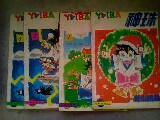 神珠1-5-6-9集4本合售  32开漫画326页