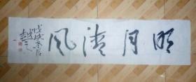 吴海峰书法一幅