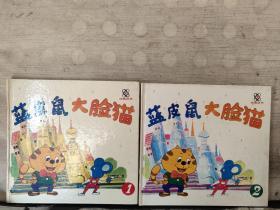 蓝皮鼠大脸猫1、2(2本合售)