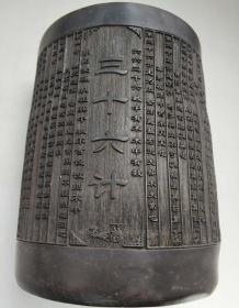 古玩收藏摆件 三十六计浮雕笔筒 竹雕笔筒