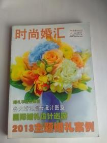 时尚婚汇 2013 7月 本刊每半年出版一次 【274页,彩色铜板印刷】(包邮)