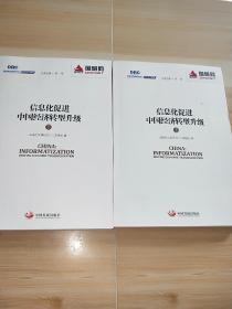 信息化促进中国经济转型升级 上下