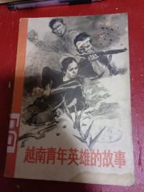 越南青年英雄的故事