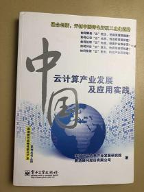 中国云计算产业发展及应用实践(全彩)