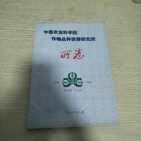 中国农业科学院作物品种资源研究所 所志(正版、现货、库存书)