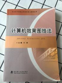 计算机效果图技法/天津市中等职业示范校核心课程丛书