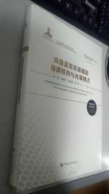 碳酸盐岩岩溶储层缝洞结构与充填模式(卷一)/碳酸盐岩缝洞型油藏开采机理及提高采收率基础研究丛书
